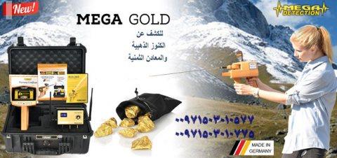 اكتشف الذهب فى  السعودية | جهاز ميجا جولد افضل جهاز وافضل سعر