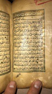 قران كريم اثري مخطوط