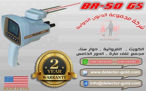 جهاز كشف الذهب والمعادن والكنوز BR50G