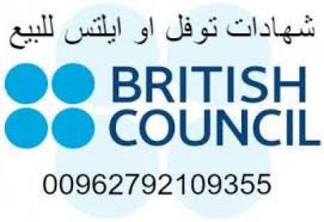 (في السعودية) شهادة ايلتس و توفل للبيع 00962792109355 بالسعودية