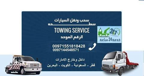 شحن السيارات من دبي الى السعودية الرياض
