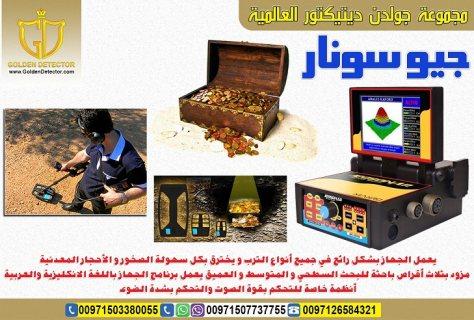 كاشف المعادن الاقوي جيو سونار