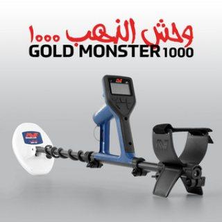 Gold Monster 1000 كاشف الذهب التلقائى