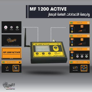 MF1200 active الكاشف عن الذهب والمعادن الثمينة لعمق 40 متر