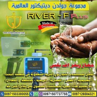 RIVER – F جهاز البحث عن المياه الجوفية – شركة جولدن ديتيكتور