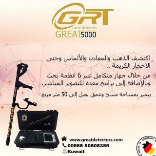 الجهاز المعجزة مع سهولة الاستخدام لكشف الذهب والمعادن والكنوز جريت5000