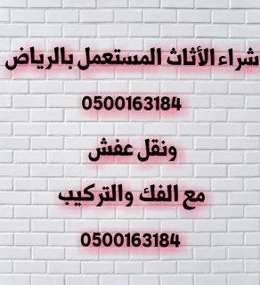 حقين شراء الأثاث المستعمل بشمال الرياض 0500163184