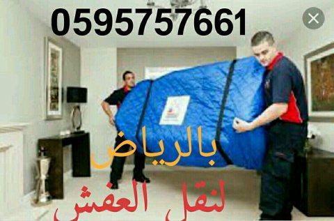 شركه المثلث الذهبي لنقل العفش 0595757661