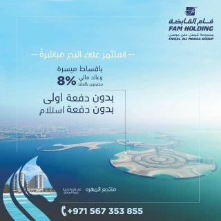 إستثمر فلوسك بعقار في الإمارات