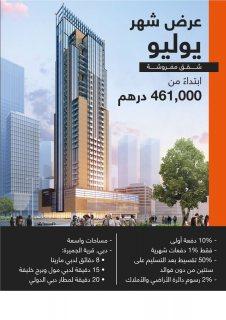 شقق مفروشه للبيع في دبي بدفعه أولى 51 الف وتقسيط على 52 شهر بدون فوائد