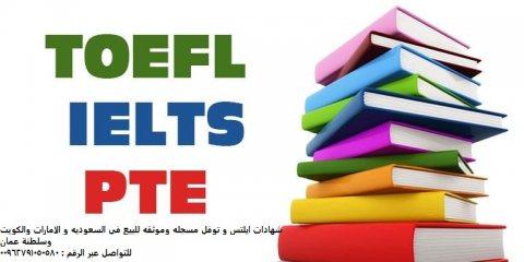 في الرياض : شهادة ايلتس توفل في السعوديه للبيع 00962791050580 ايلتس بالكويت