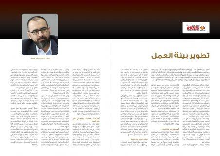 مقال يحيي السيد عمر تطوير بيئة العمل