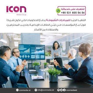 شركة مشاريع تجارية ومبادرات في تركيا من أيكون ميديا
