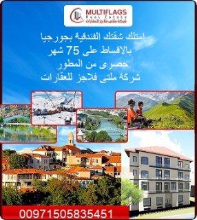 امتلك شقة  فندقية بجورجيا فى اكبر منتجع سياحى بالاقساط على 75 شهر