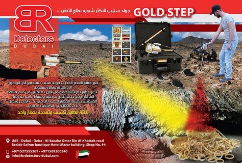 جهاز GOLD STEP كاشف الذهب الخام والمدفون والمعادن لعمق 30 متر ودائري 1000 متر