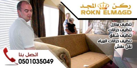 شركة نقل اثاث بالمدينة المنورة 0501035049