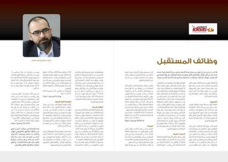 مجلة الأفكار الذكية | وظائف المستقبل