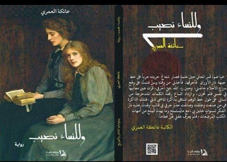 احدث اصدارات الكاتبة عاتكة العمري