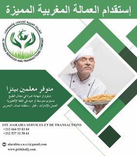 شركة العربية توفر معلمين بيتزا