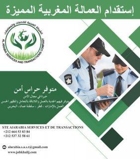 الشركة العربية توفر طاقم كبير من حراس الامن  للعمل بدول الخليج