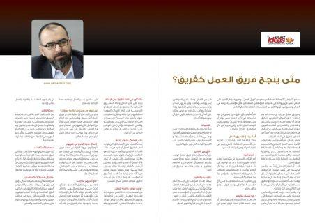 شركة سمارت ايديز | كي تنجح كقائد الفريق | بقلم يحيى السيد عمر