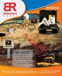 جهاز كشف الذهب والفضة  BR 50 GS الأمريكي من شركة بي ار دبي