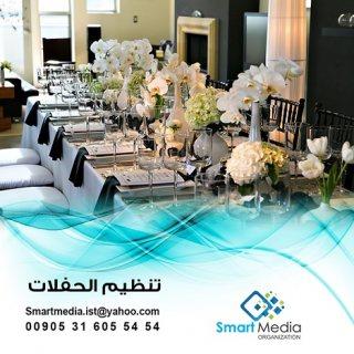 شركة سمارت ميديا بتركيا تنظيم حفلات ومناسبات في اسطنبول