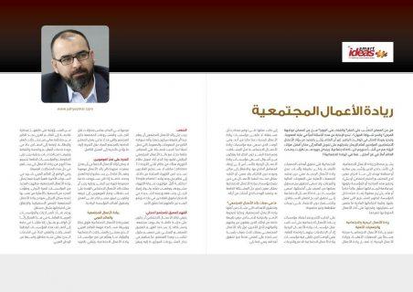 ريادة الأعمال المجتمعية بقلم يحيى السيد عمر مجلة سمارت ايديز