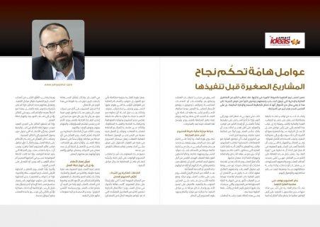 يحيي السيد عمر عوامل هامّة تحكُم نجاح المشاريع الصغيرة قبل تنفيذها