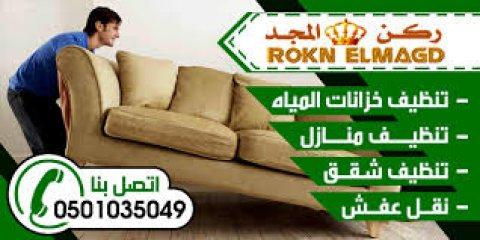 شركة تنظيف خزانات-شقق-كنب-سجاد -رش حشرات بالمدينة المنورة0550527264