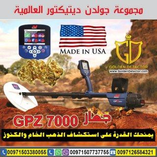 جهاز كشف الذهب الخام جي بي زد 7000