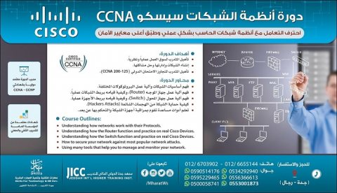 دورة انظمة الشبكات سيسكو CCNA