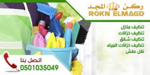 شركة تنظيف بالمدينة المنورة0501035049ركن المجد