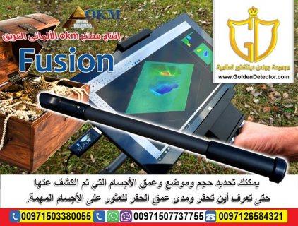 Okm Fusion 3D جهاز كشف الذهب بنظام التصوير المباشر الحديث