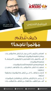 دورة تنظيم و اداره الفعاليات والمؤتمرات والمعارض يحيي السيد عمر 2019