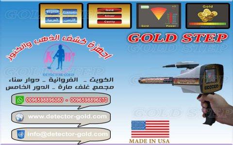 جهاز كشف الذهب والمعادن والكنوز goldstep