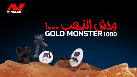 جهاز كشف الذهب الخام والمعادن وحش الذهب 1000 من شركة بي ار دبي