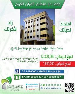 وقف دار تعظيم القرآن الكريم