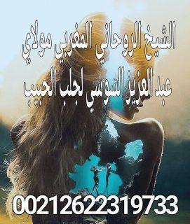 الشيخ الروحاني المغربي مولاي عبد العزيز السوسي