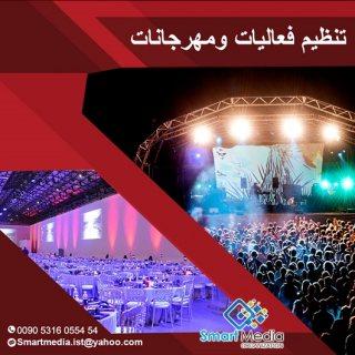 تنظيم حفلات في تركيا اسطنبول من سمارت ميديا لتنظيم الاحداث 2019