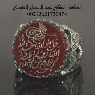متجر روجان للخواتم المنقوشة 00212621730474