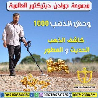 جهاز كشف الذهب وحش الذهب 1000 ( Gold Monster 1000 )