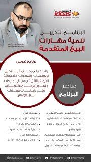 دورة تنمية مهارات البيع المتقدمة 2019 البرنامج التدريبي لـ يحيى السيد عمر