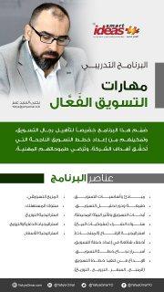 دورة مهارات التسويق الفَعَّال 2019 - يحيي السيد عمر