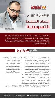 البرنامج التدريبي يحيي السيد عمر 2019 اعداد الخطط التسويقية