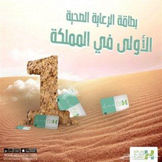 بطاقة الرعاية الصحية في السعودية