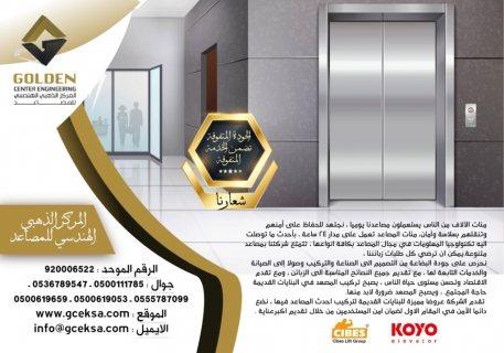 أفضل شركة  لتركيب المصاعد الحديثة في السعودية