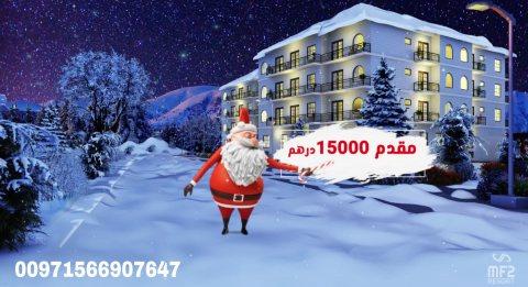 ادفع 15.000 درهم مقدم وتملك شقة فندقية بمنتجع سياحى بجورجيا