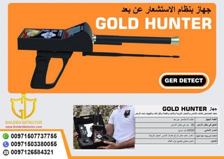 جهاز كشف الذهب  2019 جولد هانتر Gold Hunter