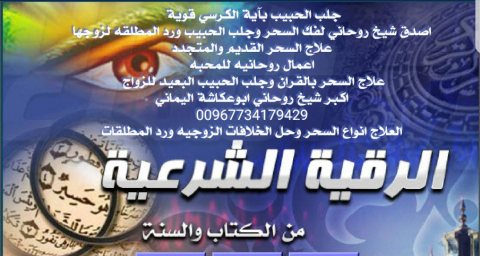 جلب الحبيب لزواج بمن تحب وتعشق للتواصل  00967734179429 الشيخ ابو عكاشة اليماني